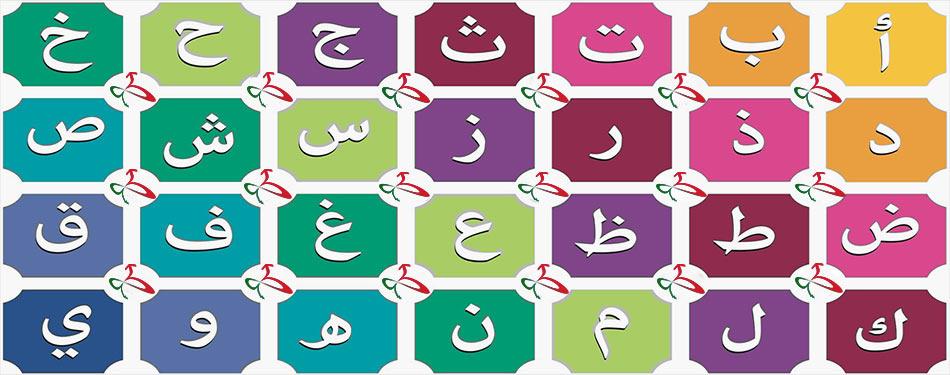 abecedario árabe con colores