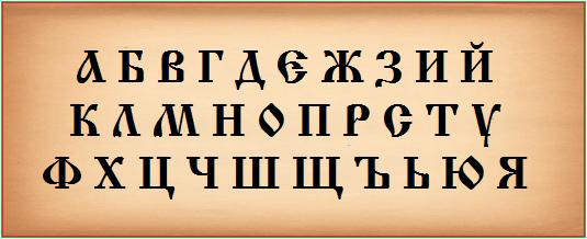 abecedario cirilico bulgaro