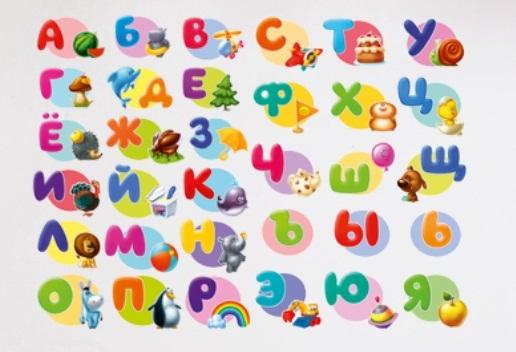 abecedario ruso completo