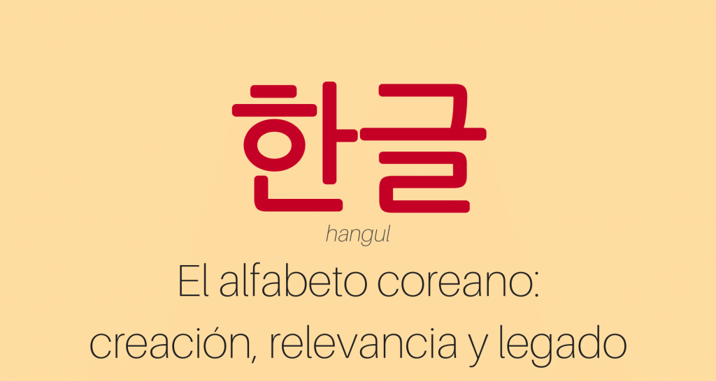 abecedario coreano del sur