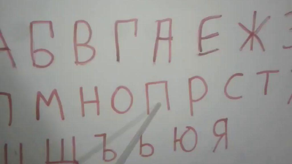 letras abecedario bulgaro